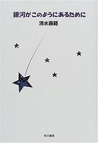 清水義範『銀河がこのようにあるために』の表紙画像
