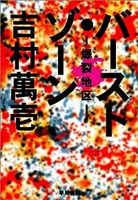 吉村萬壱『バースト・ゾーン』の表紙画像
