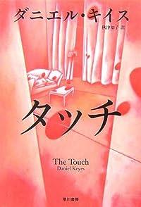 ダニエル・キイス/秋津知子『タッチ』の表紙画像
