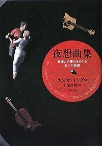カズオ・イシグロ/土屋政雄『夜想曲集』の表紙画像