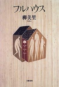 柳美里『フルハウス』の表紙画像
