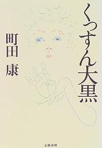 町田康『くっすん大黒』の表紙画像