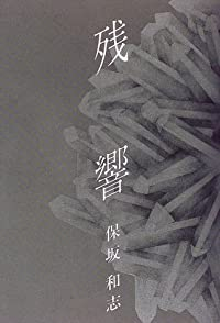 保坂和志『残響』の表紙画像