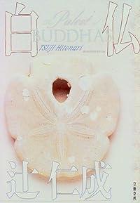 辻仁成『白仏』の表紙画像