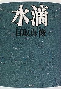 目取真俊『水滴』の表紙画像