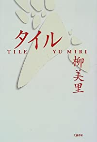 柳美里『タイル』の表紙画像