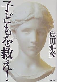 島田雅彦『子どもを救え!』の表紙画像