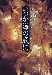 丸山健二『いつか海の底に』の表紙画像