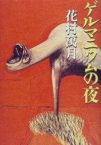 花村萬月『ゲルマニウムの夜』の表紙画像