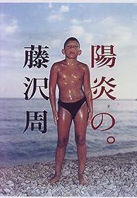 藤沢周『陽炎の。』の表紙画像