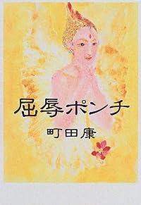 町田康『屈辱ポンチ』の表紙画像