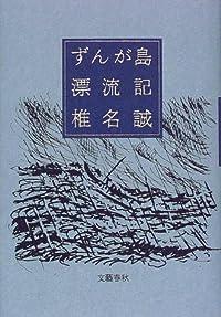 椎名誠『ずんが島漂流記』の表紙画像
