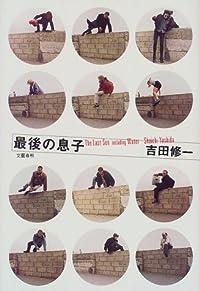 吉田修一『最後の息子』の表紙画像