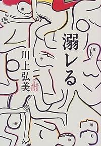 川上弘美『溺レる』の表紙画像