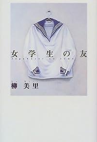 柳美里『女学生の友』の表紙画像