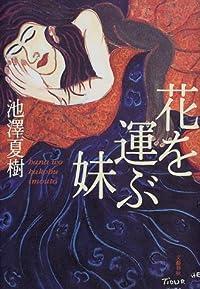 池澤夏樹『花を運ぶ妹』の表紙画像