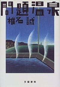 椎名誠『問題温泉』の表紙画像