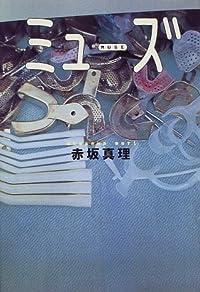 赤坂真理『ミューズ』の表紙画像
