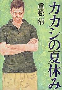 重松清『カカシの夏休み』の表紙画像