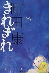 町田康『きれぎれ』の表紙画像