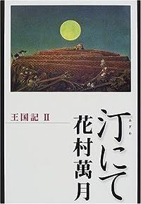 花村萬月『汀にて』の表紙画像