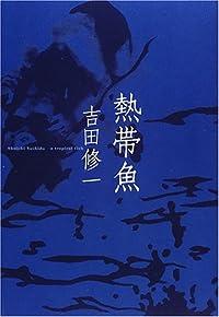 吉田修一『熱帯魚』の表紙画像