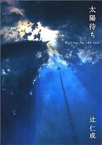 辻仁成『太陽待ち』の表紙画像