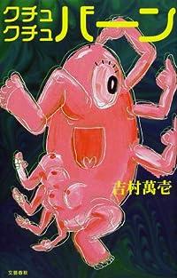 吉村萬壱『クチュクチュバーン』の表紙画像