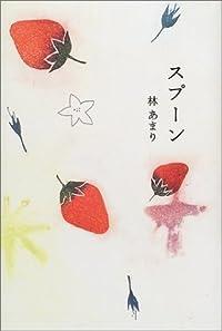 林あまり『スプーン』の表紙画像