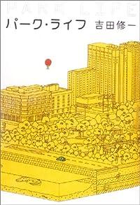 吉田修一『パーク・ライフ』の表紙画像