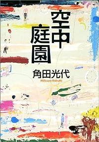 角田光代『空中庭園』の表紙画像