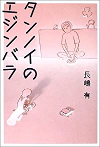 長嶋有『タンノイのエジンバラ』の表紙画像