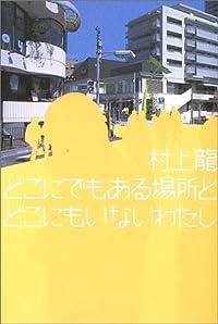 村上龍『どこにでもある場所とどこにもいないわたし』の表紙画像