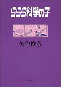 矢作俊彦『ららら科學の子』の表紙画像