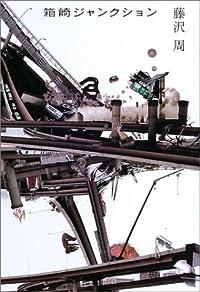 藤沢周『箱崎ジャンクション』の表紙画像
