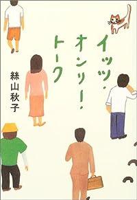 絲山秋子『イッツ・オンリー・トーク』の表紙画像