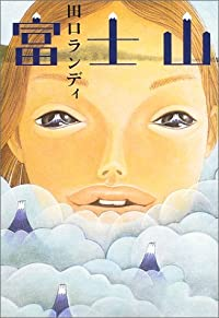 田口ランディ『富士山』の表紙画像