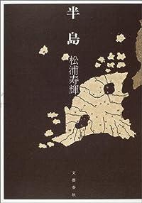松浦寿輝『半島』の表紙画像