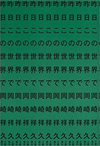 岡崎祥久『昨日この世界で』の表紙画像