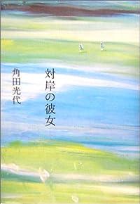 角田光代『対岸の彼女』の表紙画像