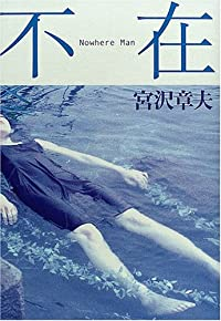 宮沢章夫『不在』の表紙画像