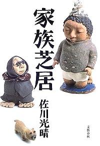 佐川光晴『家族芝居』の表紙画像