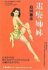 島田雅彦『退廃姉妹』の表紙画像