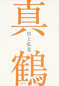 川上弘美『真鶴』の表紙画像