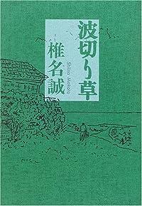 椎名誠『波切り草』の表紙画像