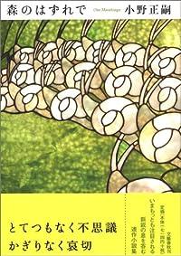 小野正嗣『森のはずれで』の表紙画像