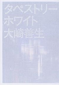 大崎善生『タペストリーホワイト』の表紙画像