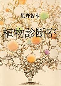 星野智幸『植物診断室』の表紙画像