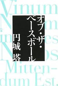 円城塔『オブ・ザ・ベースボール』の表紙画像
