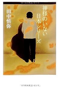 田中慎弥『神様のいない日本シリーズ』の表紙画像